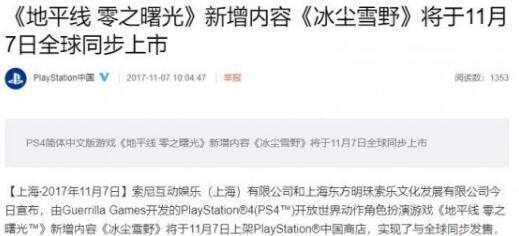 《地平线》冰冻荒野DLC国行上市 IGN 8.8分