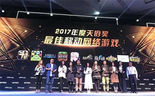 超明星产品《我的世界》获天府奖最佳游戏
