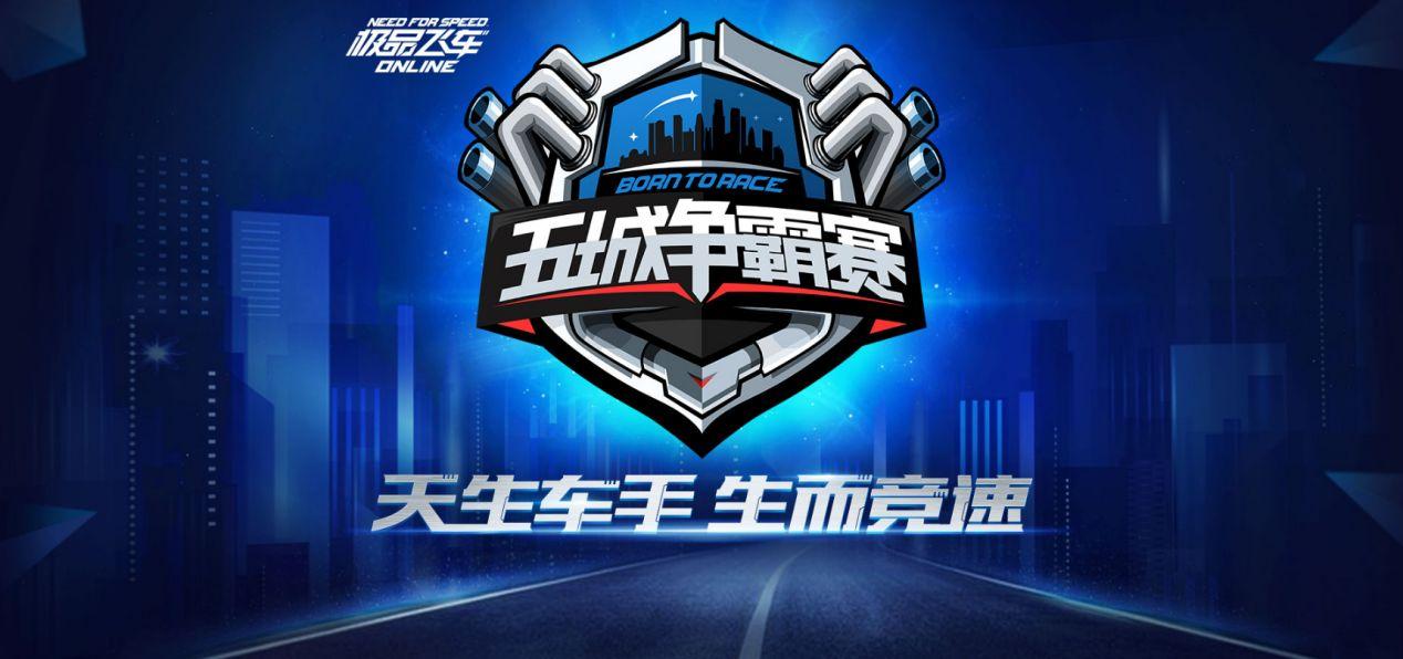 《极品飞车OL》五城争霸赛 广州站周末开飙!