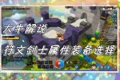 冒险岛2符文剑士属性装备选择 魔剑最佳装备搭配
