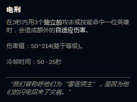 S8赛季雷霆领主改头换面