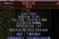 3.0追猎者弹幕混沌毒弓BD 极速效率清图