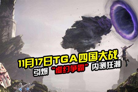 11月17日四大战队征战TGA 引爆内测狂潮