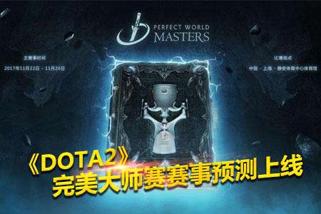 DOTA2完美大师赛赛事预测上线