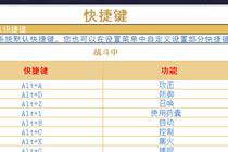 灵山奇缘战斗中快捷键 战斗指令表分享