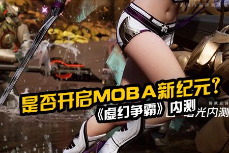 虚幻争霸拭目以待 能否开启沉浸式MOBA风潮