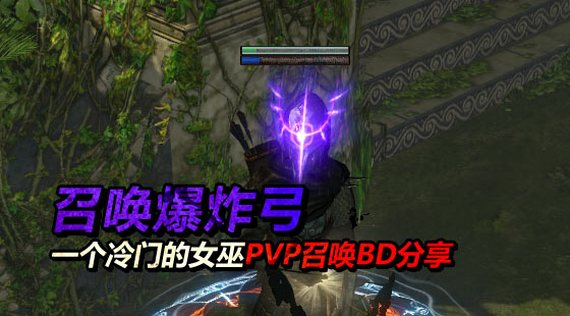 低血自爆召唤弓 你从没见过的PVP强力BD