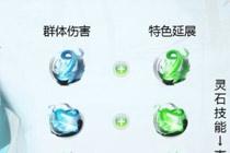 改版后技能系统什么样 还是只有4个技能吗