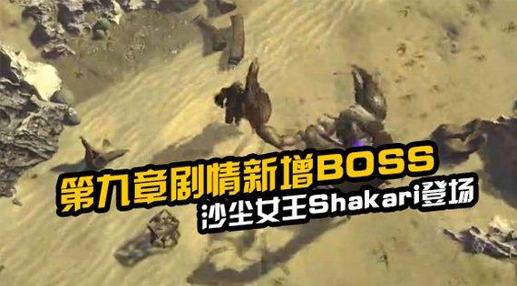 3.1版本第九章将新添boss 沙尘女王Shakari