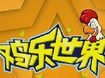 鸡乐世界第四期:从天而降新枪法 吃鸡指日可待
