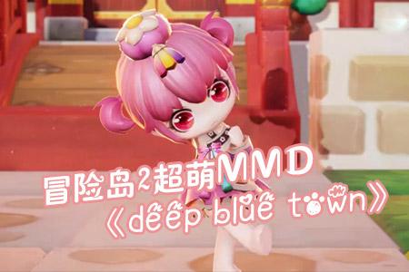 舞林萌主第十期 超萌MMD《deep blue town》