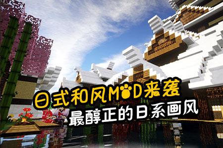 日式和风MOD来袭 品味最醇正的日系画风