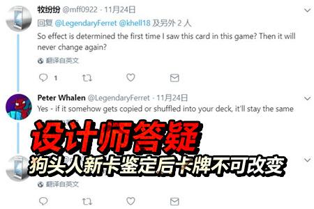 设计师狗头人新卡答疑 鉴定后卡牌不可改变