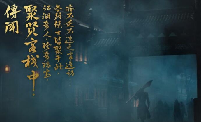 《天龙八部手游》聚贤客栈的导演是炫妻狂魔