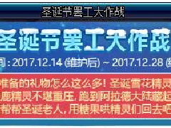 DNF圣诞节大作战活动奖励有哪些 奖励介绍