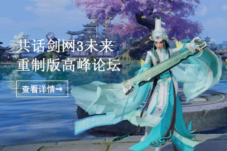 共话剑网3未来 重制版玩家高峰论坛开幕