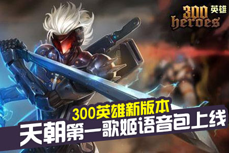 300英雄新版本 天朝第一歌姬语音包上线