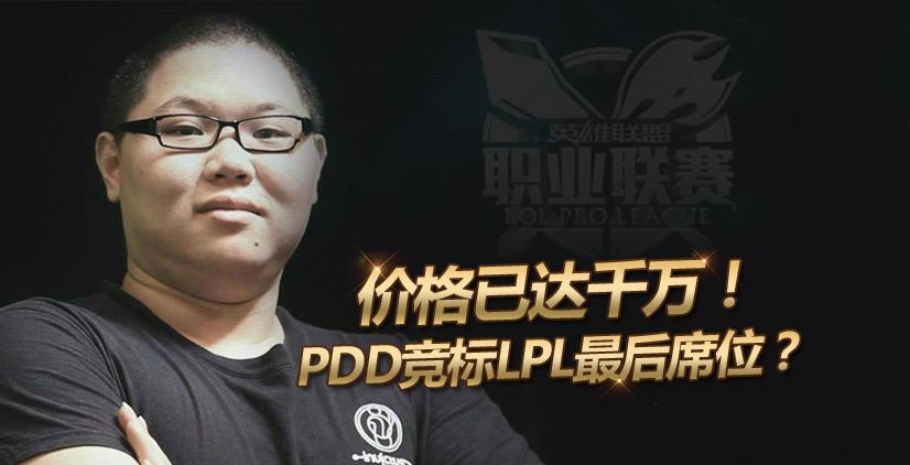 PDD竞标LPL席位