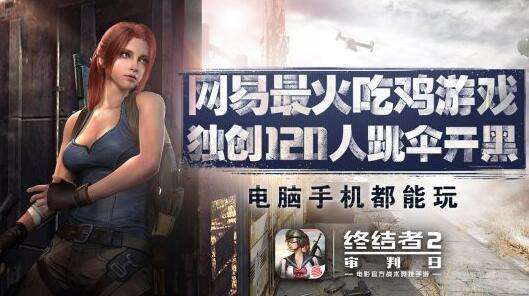 终结者2审判日PC互通版在哪下载 PC版下载地址