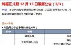 剑灵韩服12.13更新公告 新地图登场全职业调整