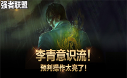 强者联盟:李青意识流!预判操作太亮了!