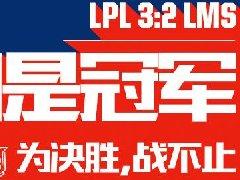 LPL梦之队全明星赛夺冠活动地址 英雄皮肤全免费