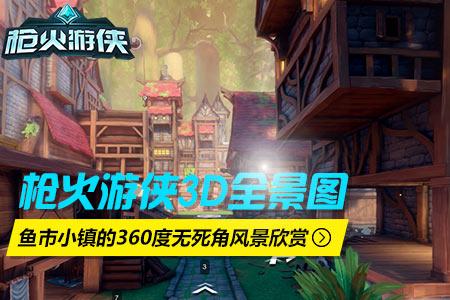 枪火游侠3D全景图