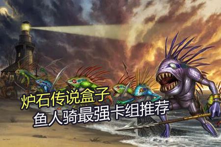 炉石传说盒子 地下世界鱼人骑最强卡组推荐