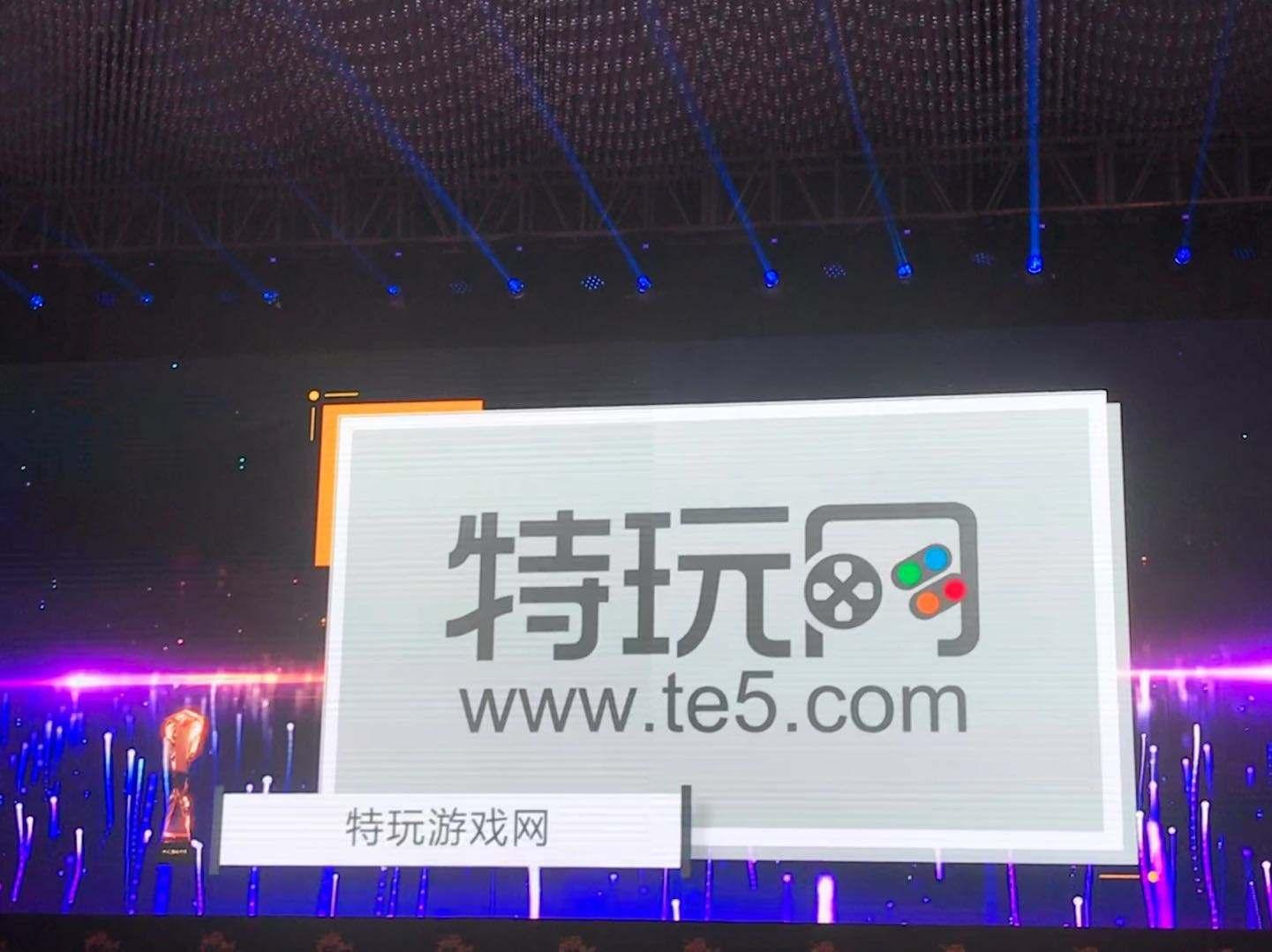 """特玩游戏网获游戏产业年会""""中国十大游戏专业媒体"""""""