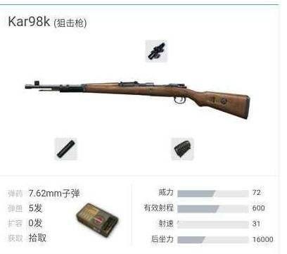 绝地狙击sks和98k哪个好纸板对比枪求生v绝地抢教程绝地的图纸能图片