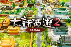 大话2经典版 宣传片《一座长安城的诞生》