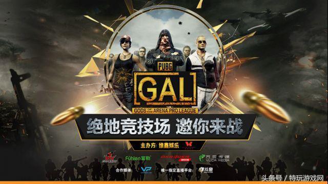 绝地求生GAL总决赛圆满落幕 RNG夺冠!
