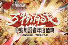 <b>2017网易游戏年度盛典 新游小剧场合集</b>
