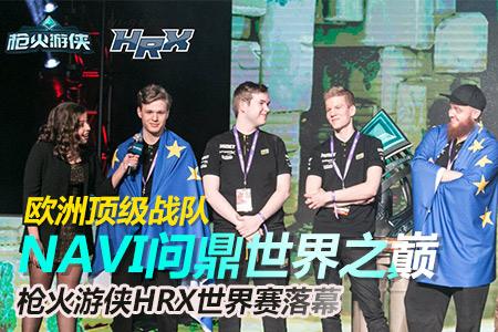 枪火游侠HRX世界赛落幕 NAVI问鼎世界之巅