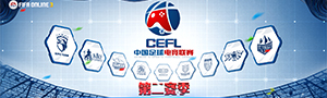 FIFA OL3足球电竞联赛 参与赢QB