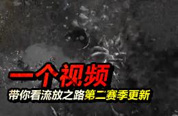 <b>流放之路新版本介绍 一个视频带你看完S2</b>