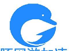 海豚加速器V4.2.2.1220免费客户端下载