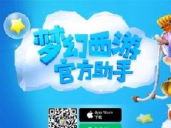 梦幻西游ios版助手app 正式登陆App Store