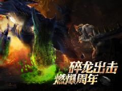 最强封面怪碎龙 《怪物猎人OL》周年庆典