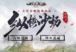 大话2免费版资料片福利 合纵连横赢炼妖石
