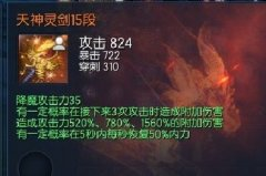 剑灵pve玩家武器壳子 与元气真气石的选择