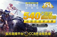 终结者2决赛回顾 Team CC代表中国出征全球