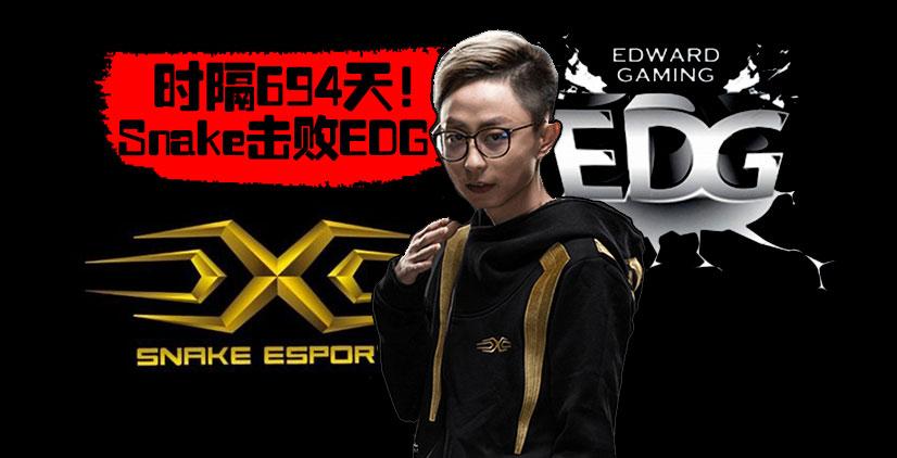 Snake击败EDG