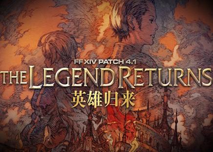 《最终幻想14》国服今日开放 4.1新版英雄归来