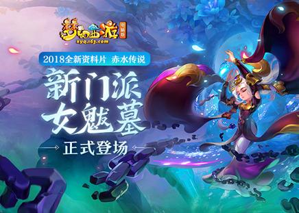 赤水传说 《梦幻西游》PC版新资料片今日开测