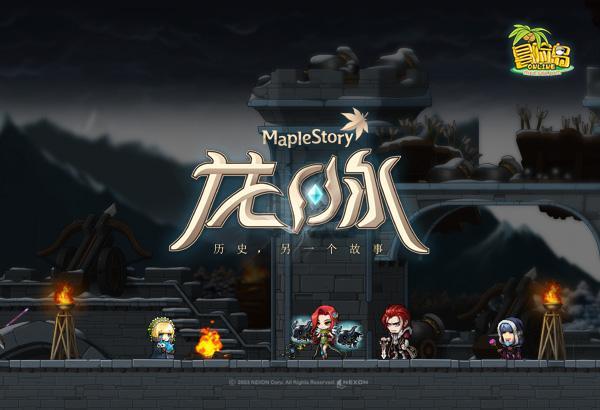 横版动作网游代表 盛大游戏《冒险岛》推新版本