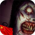 The Fear : 恐怖游戏下载