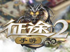 《征途2手游》 王者内测宣传片