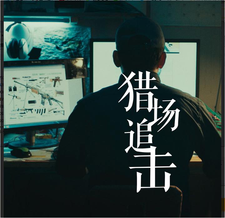 <b>猎场追击 《逆战》最悬疑的宣传片</b>