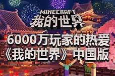<b>6000万玩家的热爱 《我的世界》中国版</b>